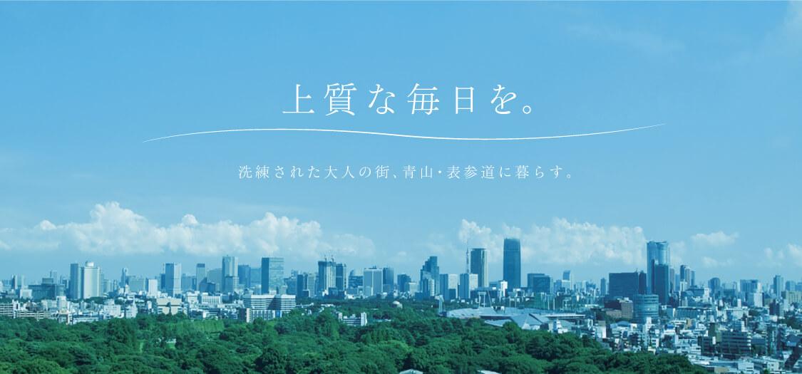 青山 表参道 風景1